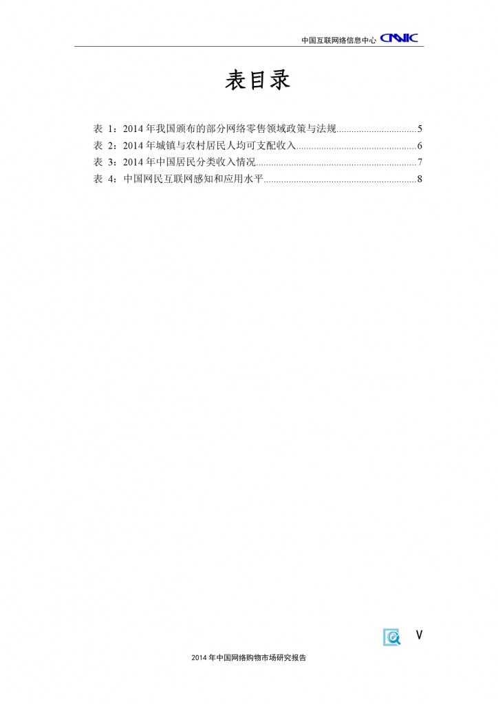 CNNIC:2014年中国网络购物市场研究报告_000009