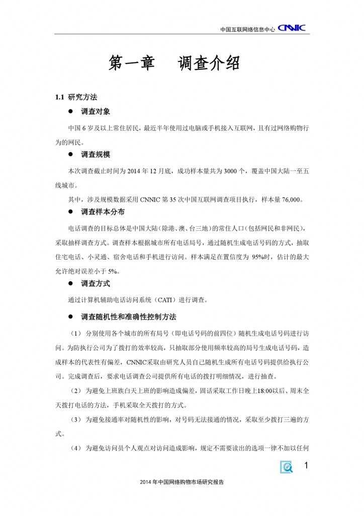CNNIC:2014年中国网络购物市场研究报告_000011