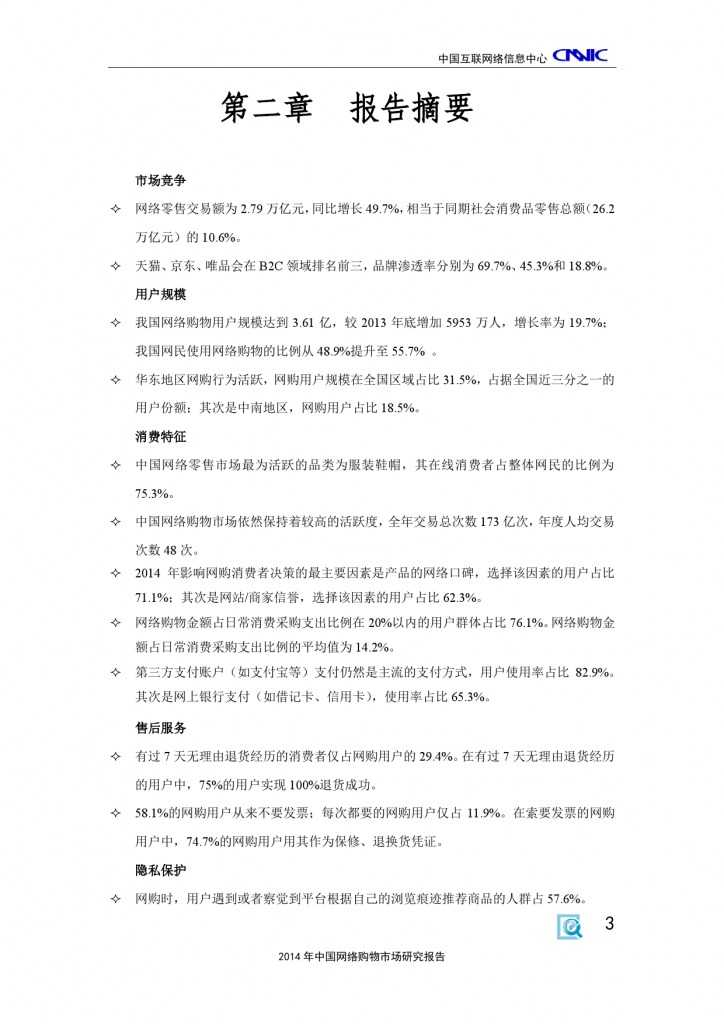 CNNIC:2014年中国网络购物市场研究报告_000013