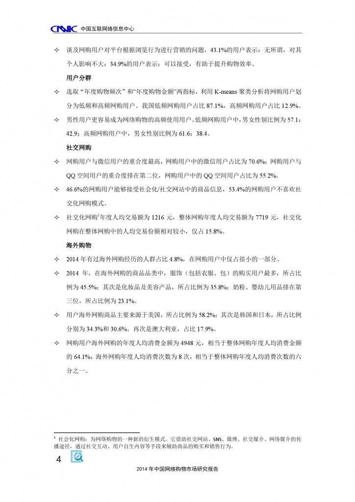 CNNIC:2014年中国网络购物市场研究报告_000014