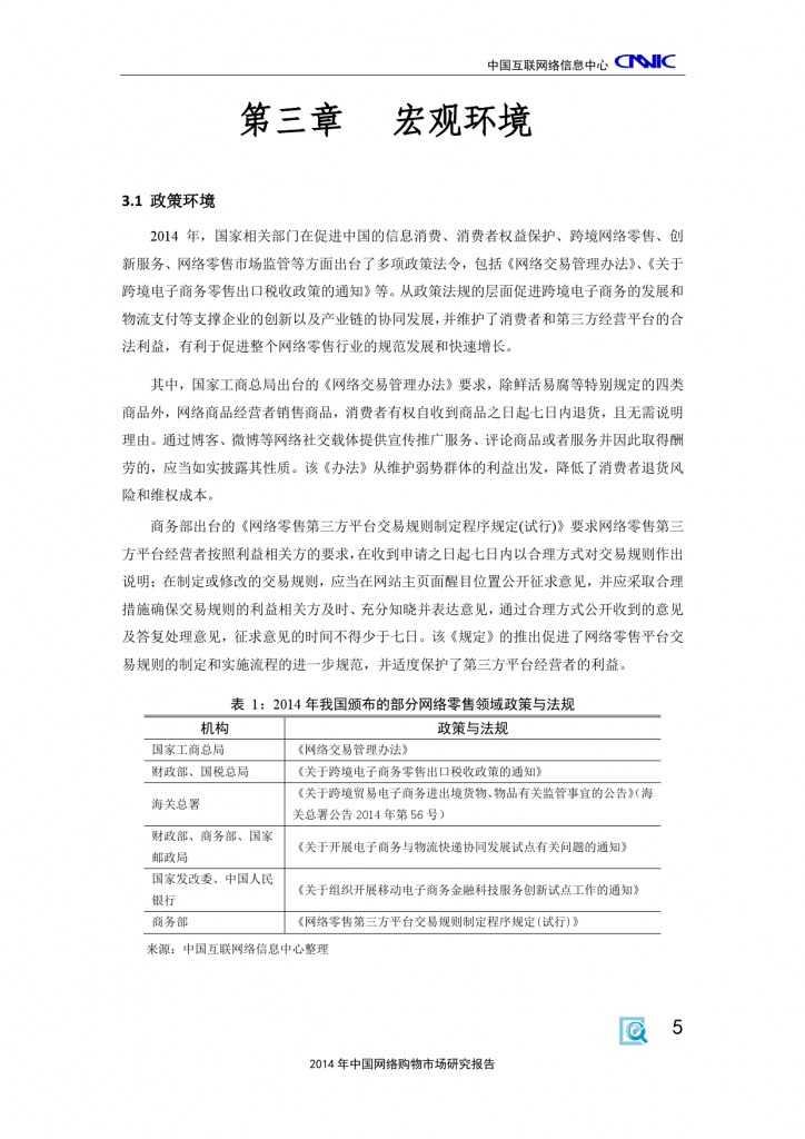 CNNIC:2014年中国网络购物市场研究报告_000015