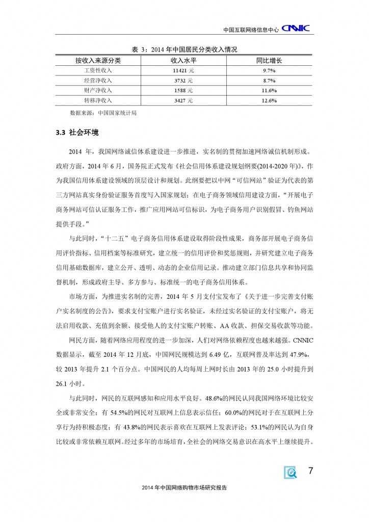 CNNIC:2014年中国网络购物市场研究报告_000017
