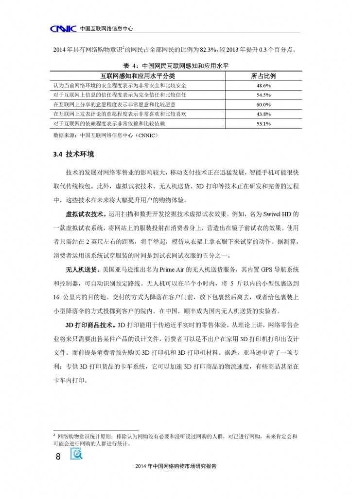 CNNIC:2014年中国网络购物市场研究报告_000018