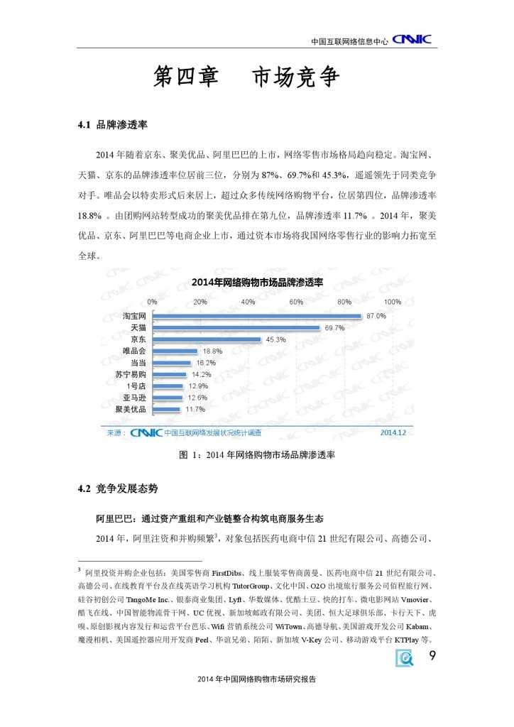 CNNIC:2014年中国网络购物市场研究报告_000019