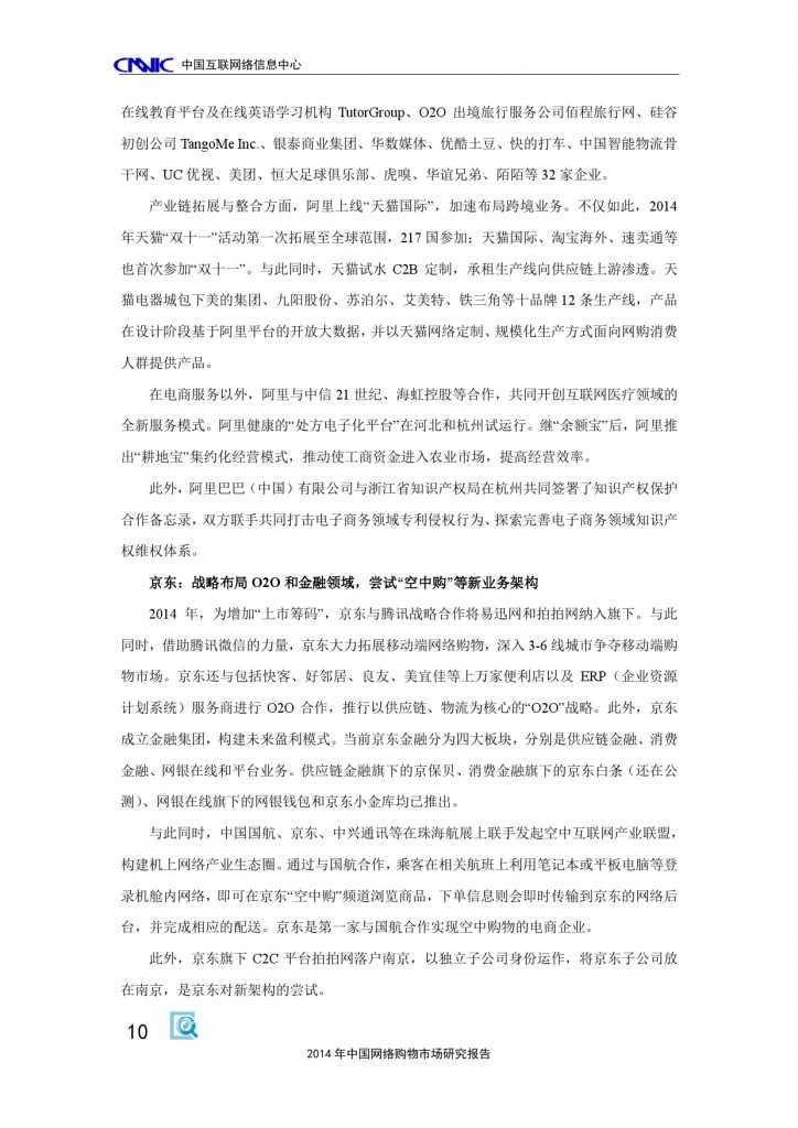 CNNIC:2014年中国网络购物市场研究报告_000020