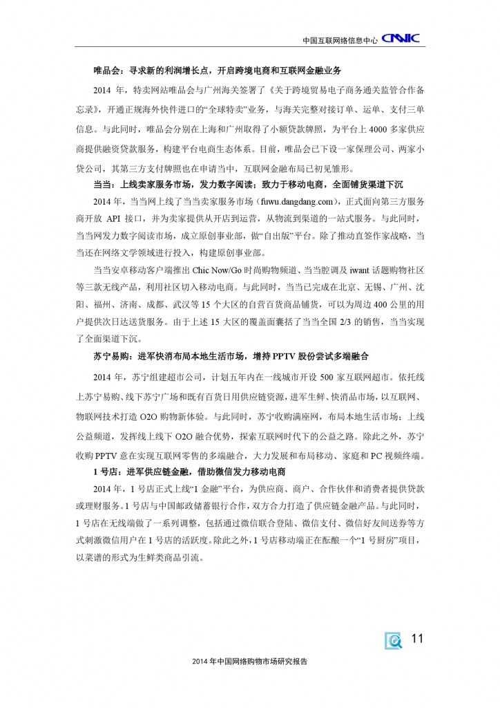 CNNIC:2014年中国网络购物市场研究报告_000021
