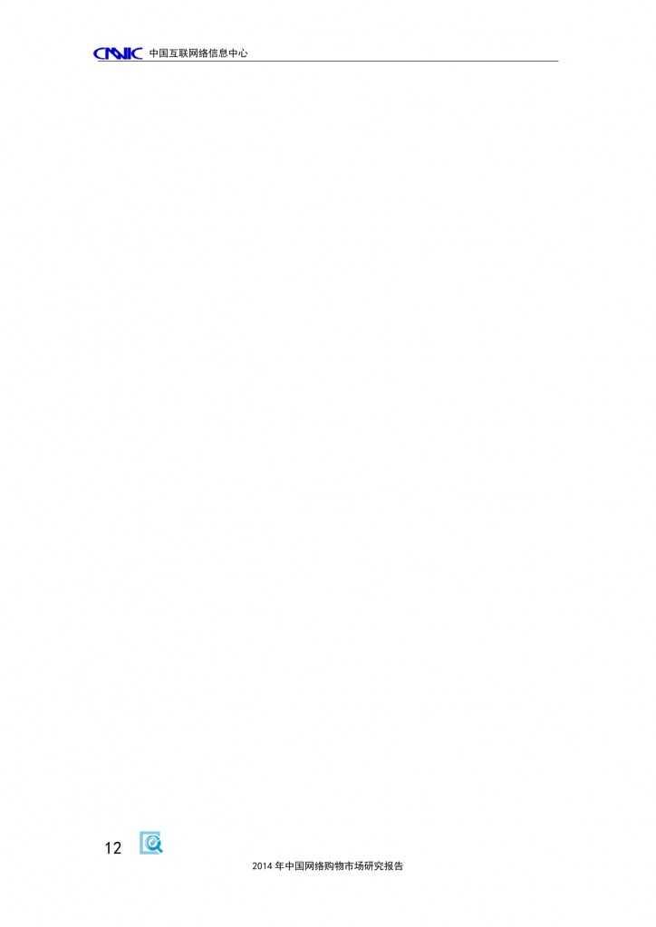 CNNIC:2014年中国网络购物市场研究报告_000022