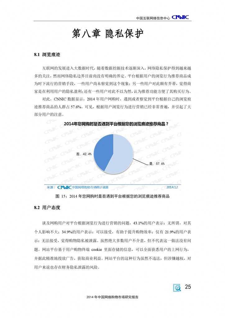 CNNIC:2014年中国网络购物市场研究报告_000035