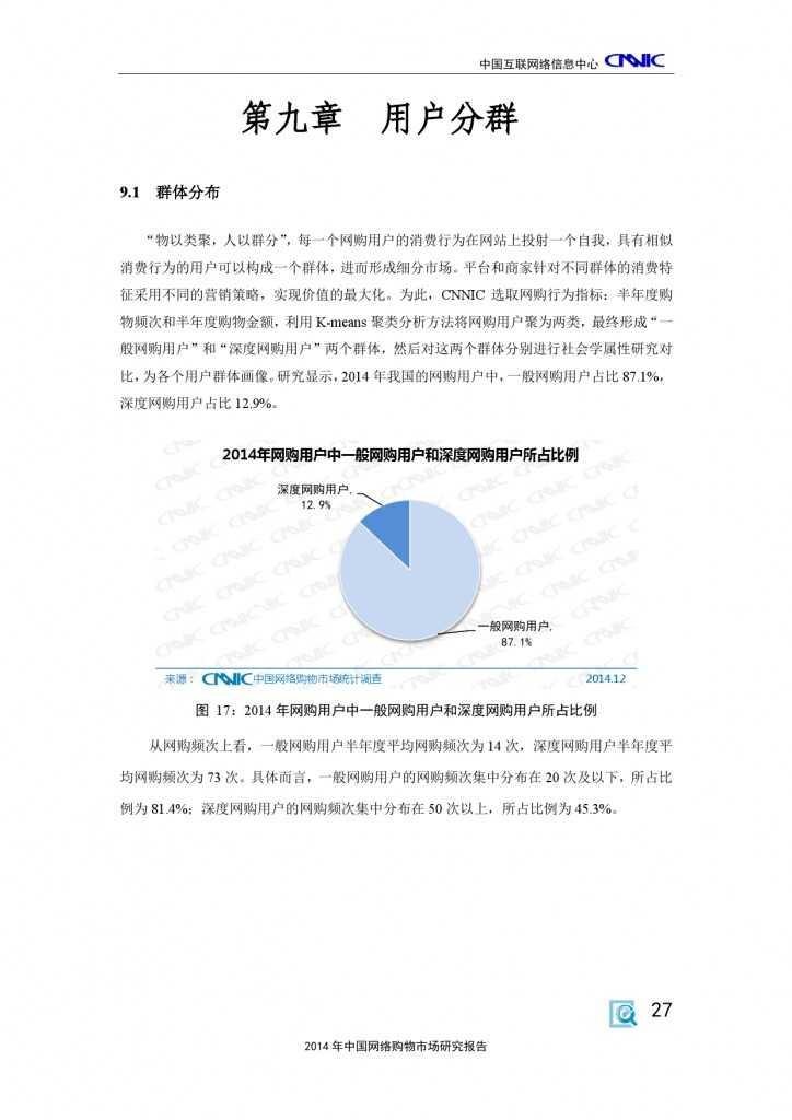 CNNIC:2014年中国网络购物市场研究报告_000037