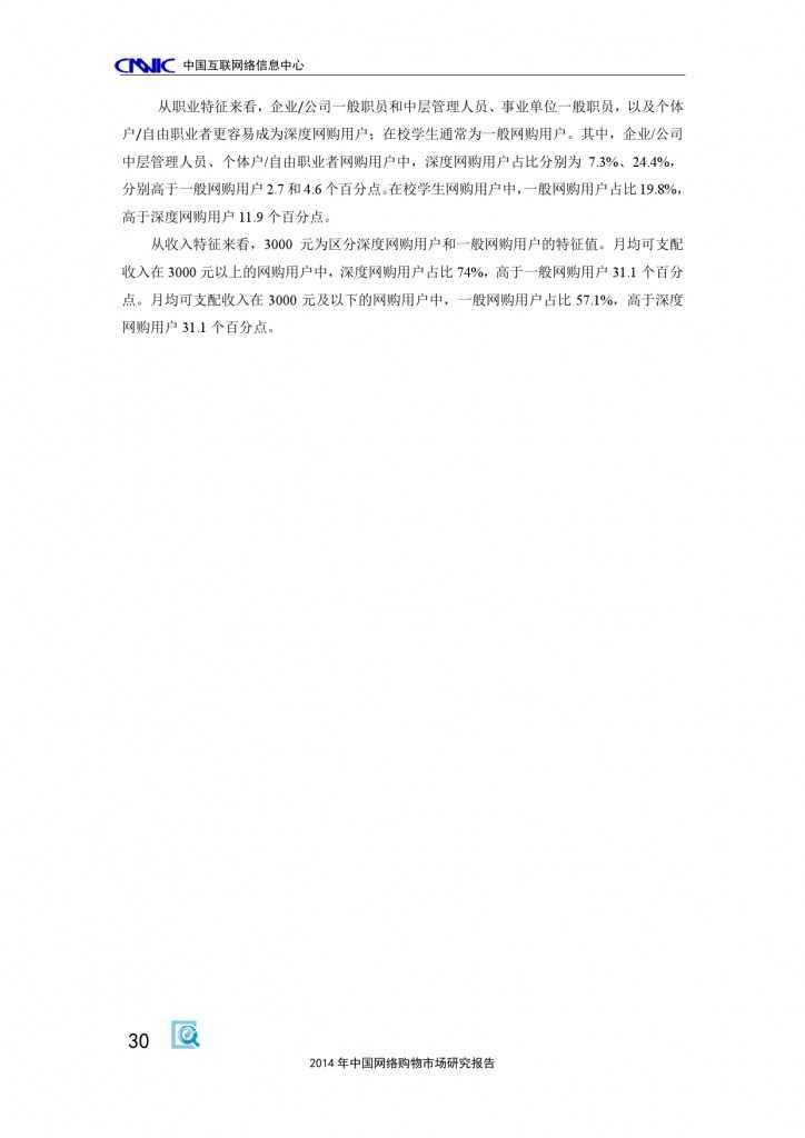 CNNIC:2014年中国网络购物市场研究报告_000040