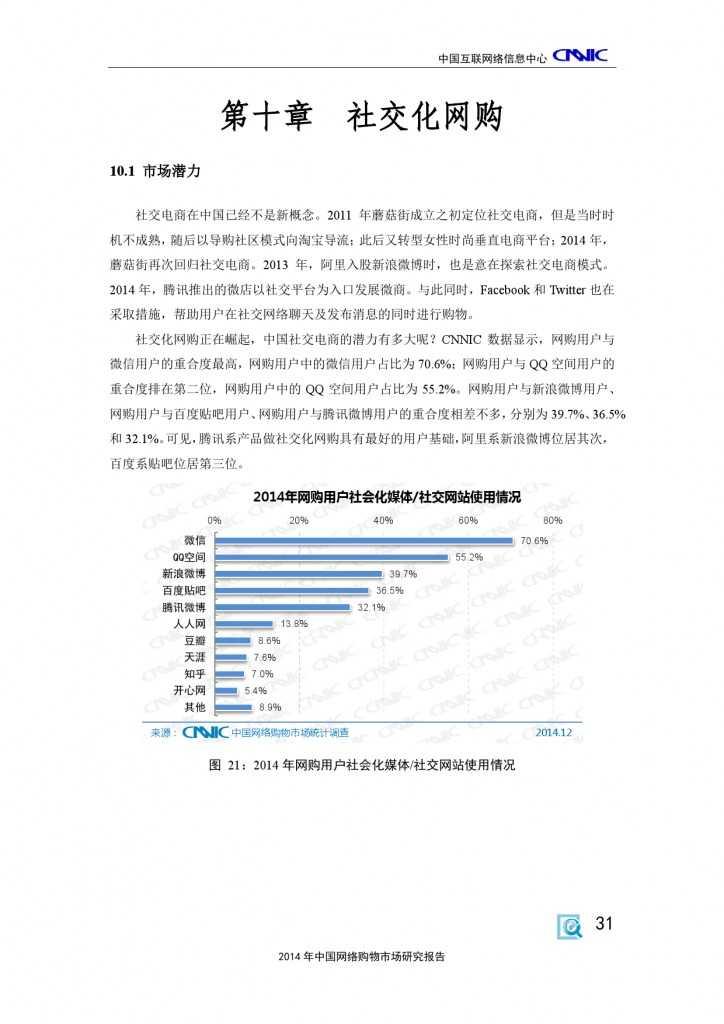 CNNIC:2014年中国网络购物市场研究报告_000041