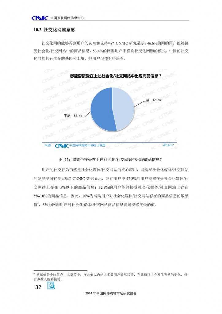 CNNIC:2014年中国网络购物市场研究报告_000042