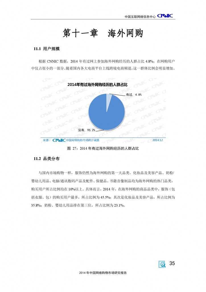 CNNIC:2014年中国网络购物市场研究报告_000045