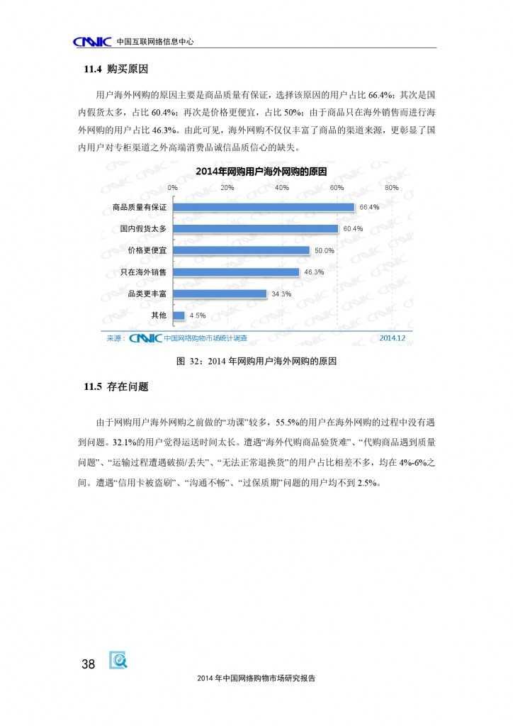 CNNIC:2014年中国网络购物市场研究报告_000048