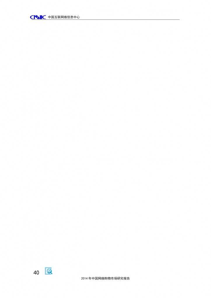 CNNIC:2014年中国网络购物市场研究报告_000050