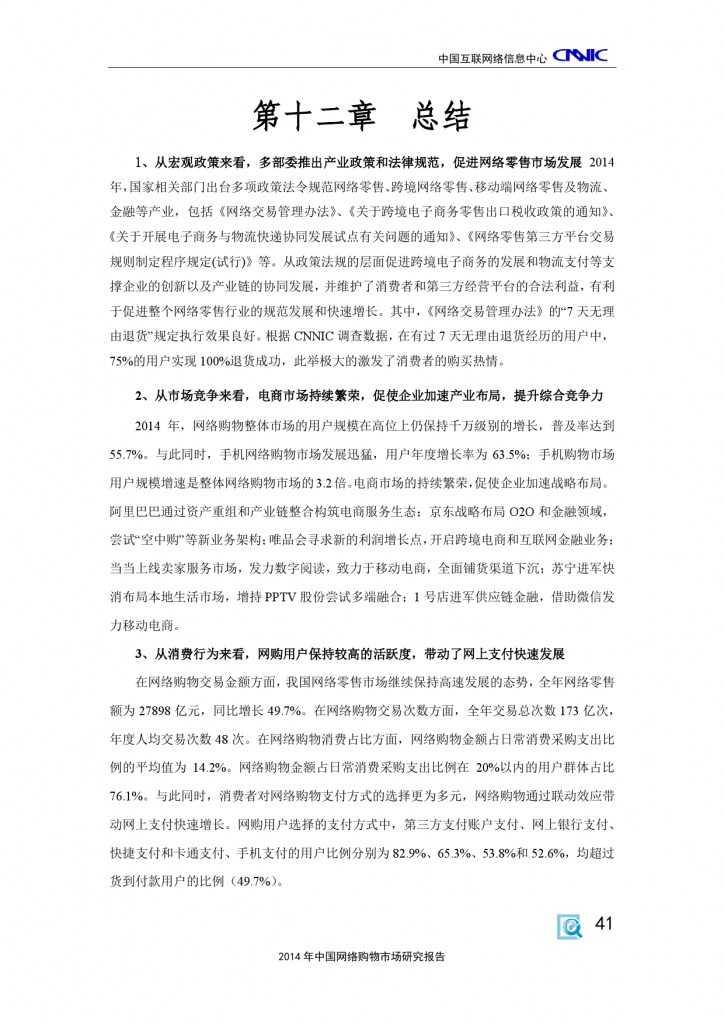 CNNIC:2014年中国网络购物市场研究报告_000051