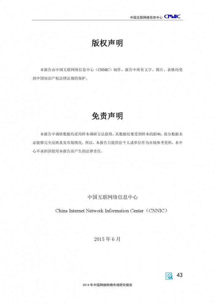 CNNIC:2014年中国网络购物市场研究报告_000053