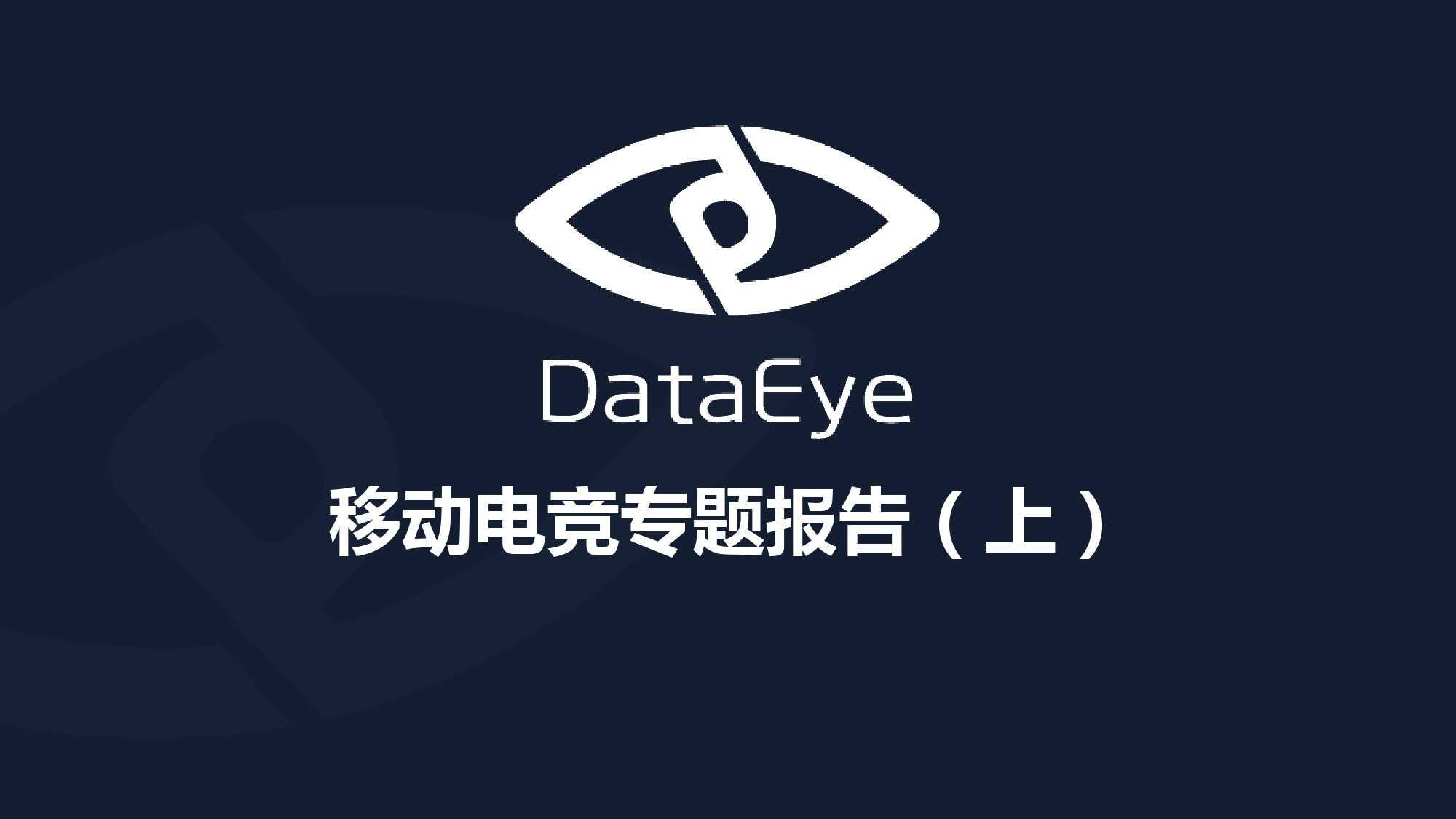 Dataeys:移动电竞专题报告(上)_000001