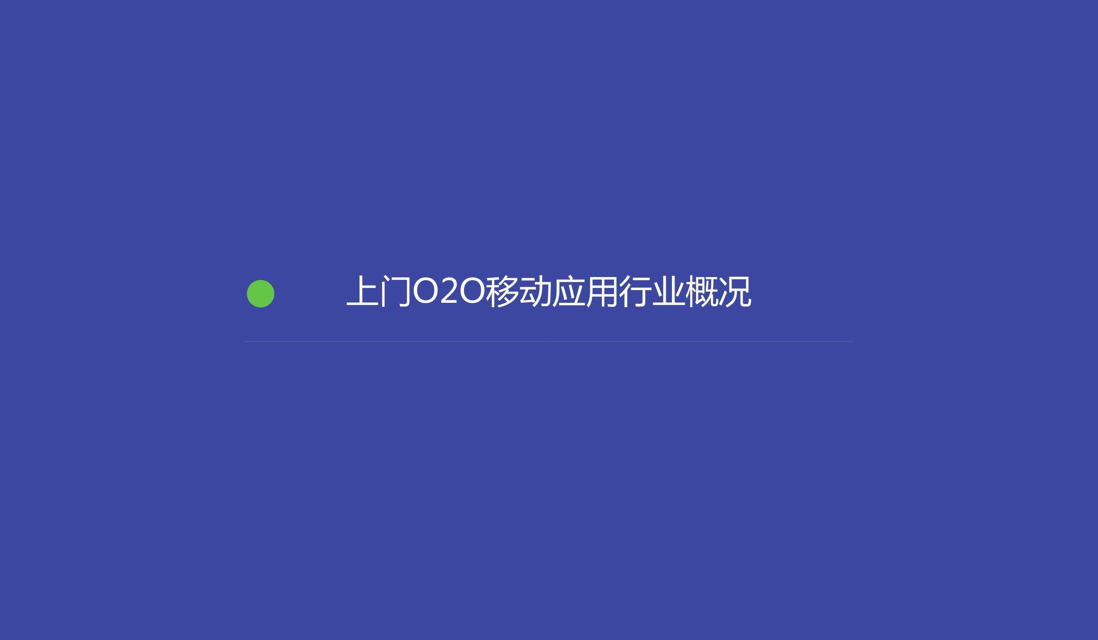 TalkingData2015年上门O2O移动应用行业报告_000002