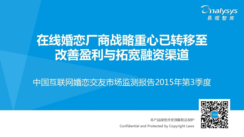 中国互联网婚恋交友市场监测报告2015年第3季度_000001