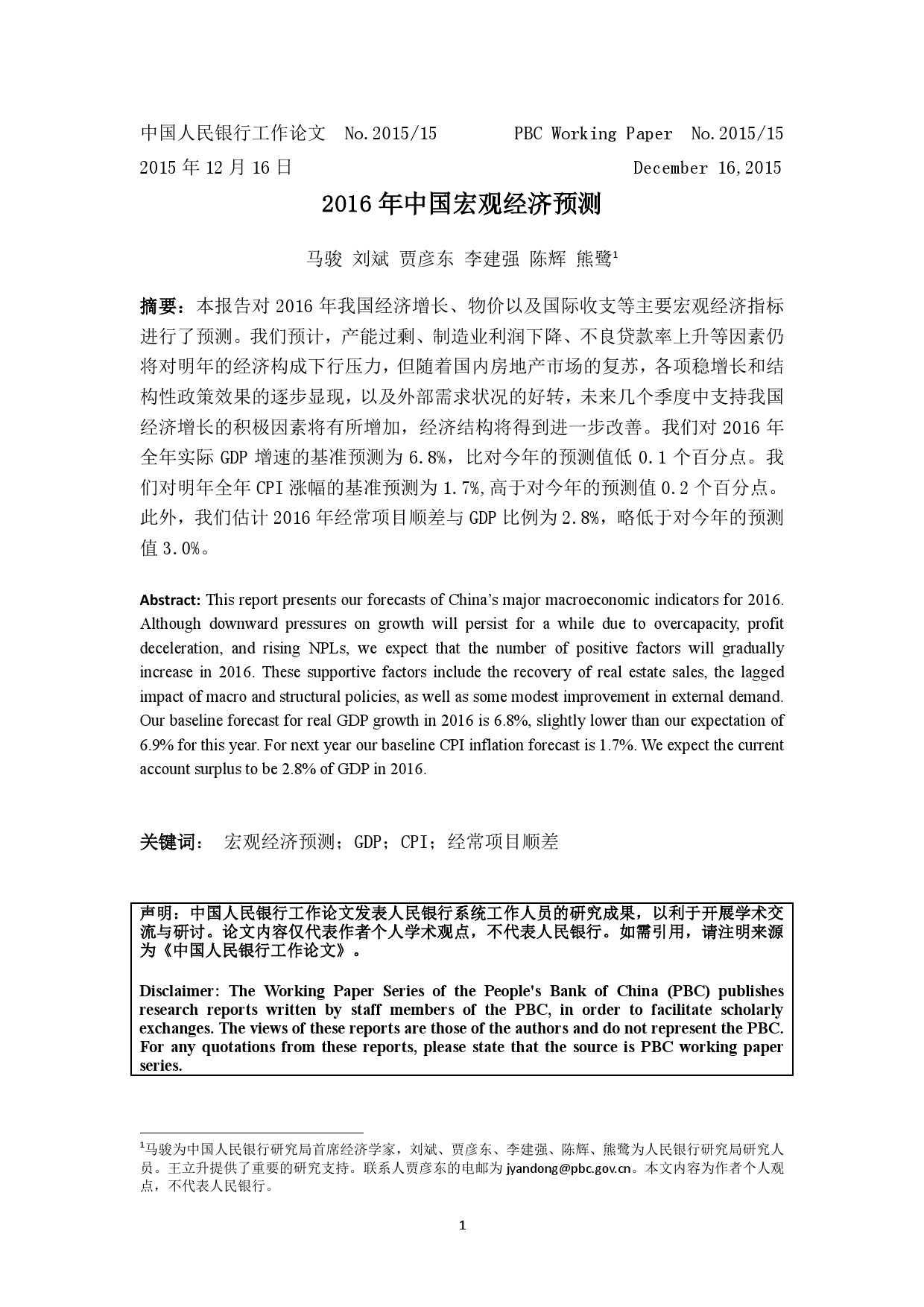中国人民银行:2016 年中国宏观经济预测_000001