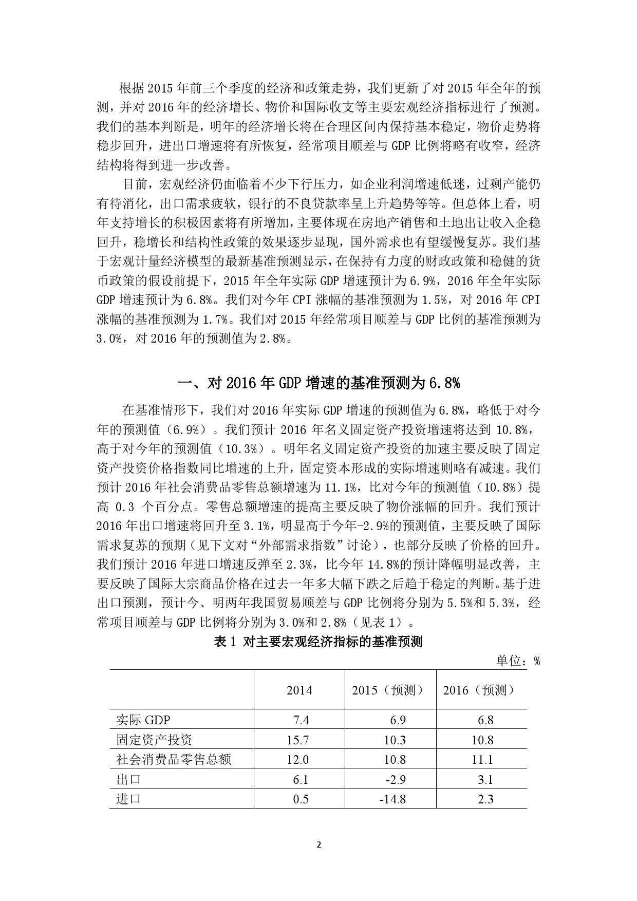 中国人民银行:2016 年中国宏观经济预测_000002