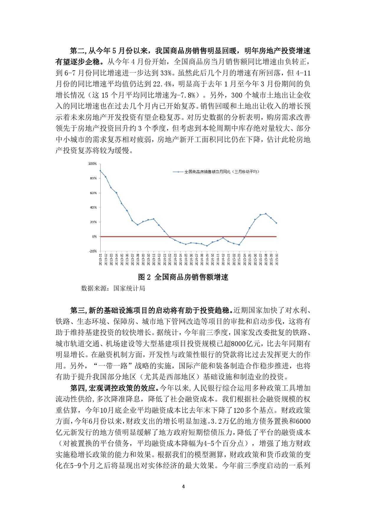 中国人民银行:2016 年中国宏观经济预测_000004