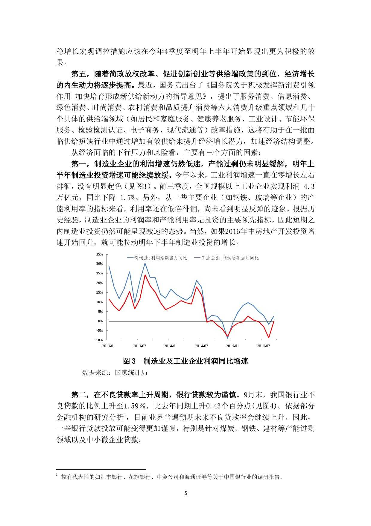 中国人民银行:2016 年中国宏观经济预测_000005