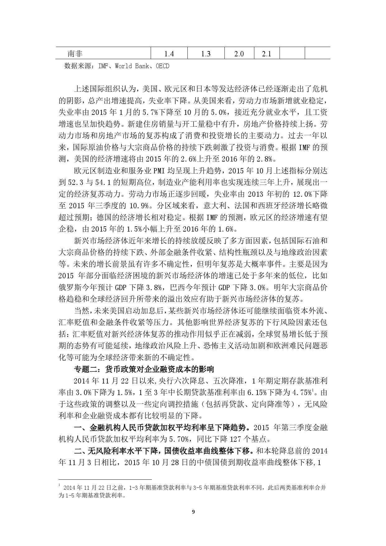 中国人民银行:2016 年中国宏观经济预测_000009