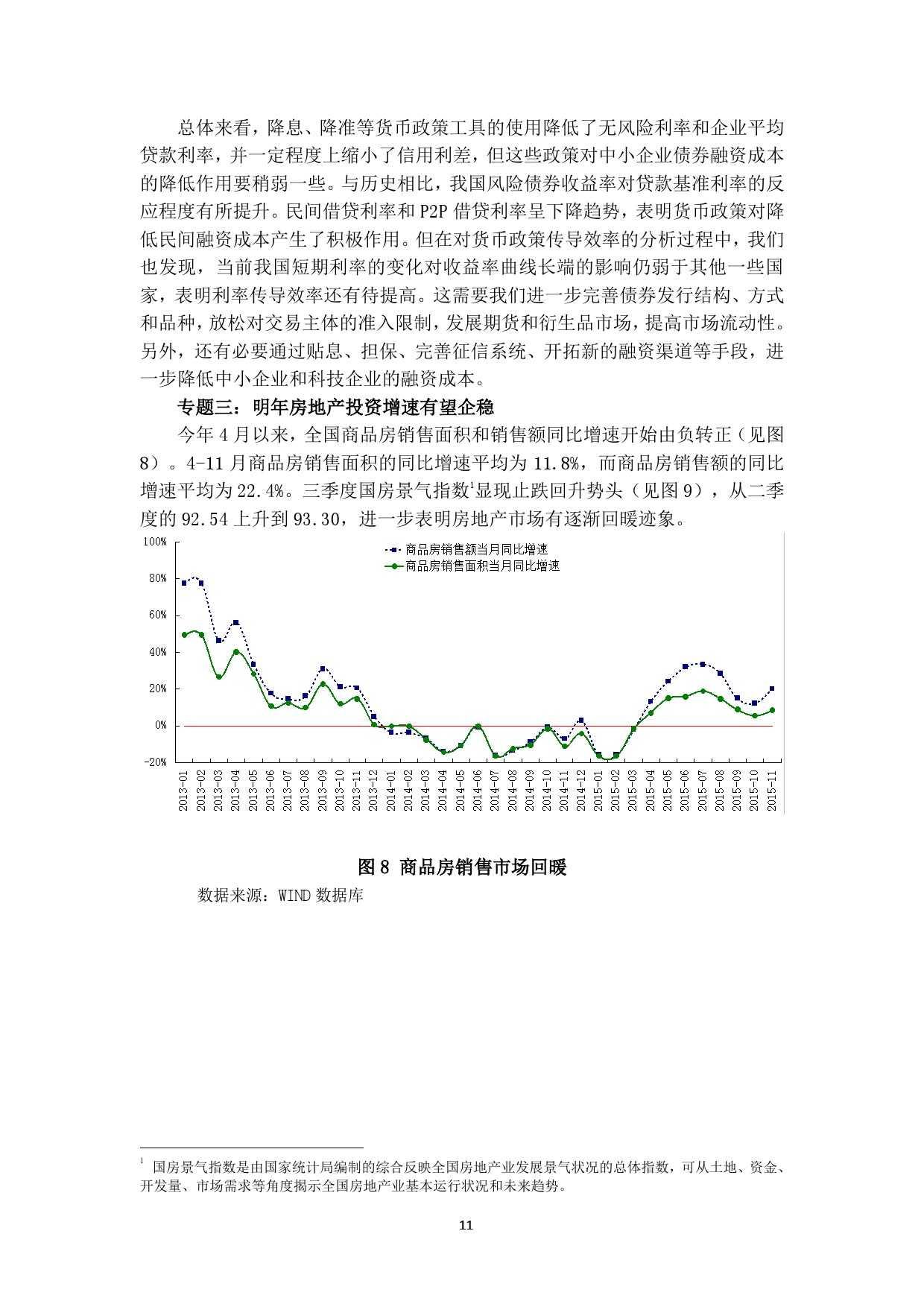 中国人民银行:2016 年中国宏观经济预测_000011