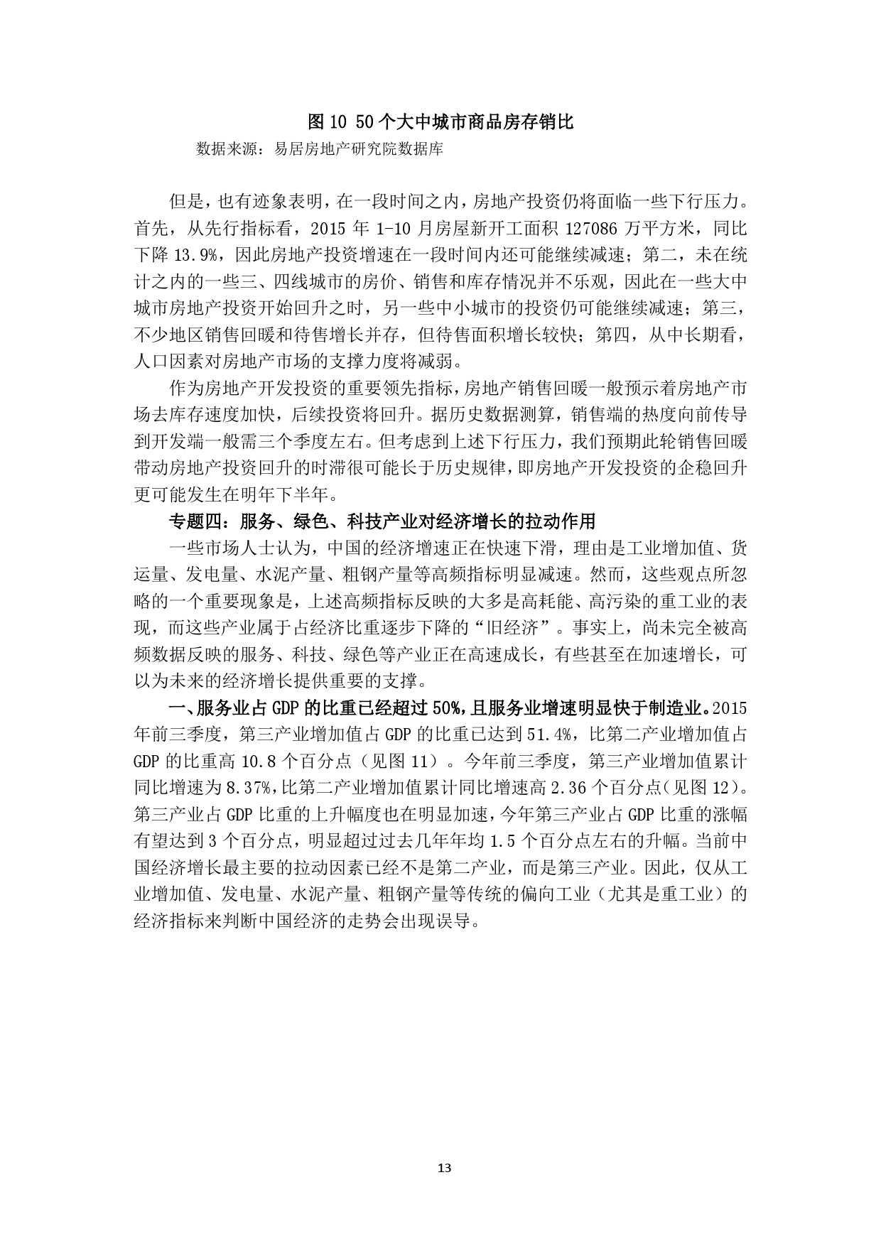 中国人民银行:2016 年中国宏观经济预测_000013