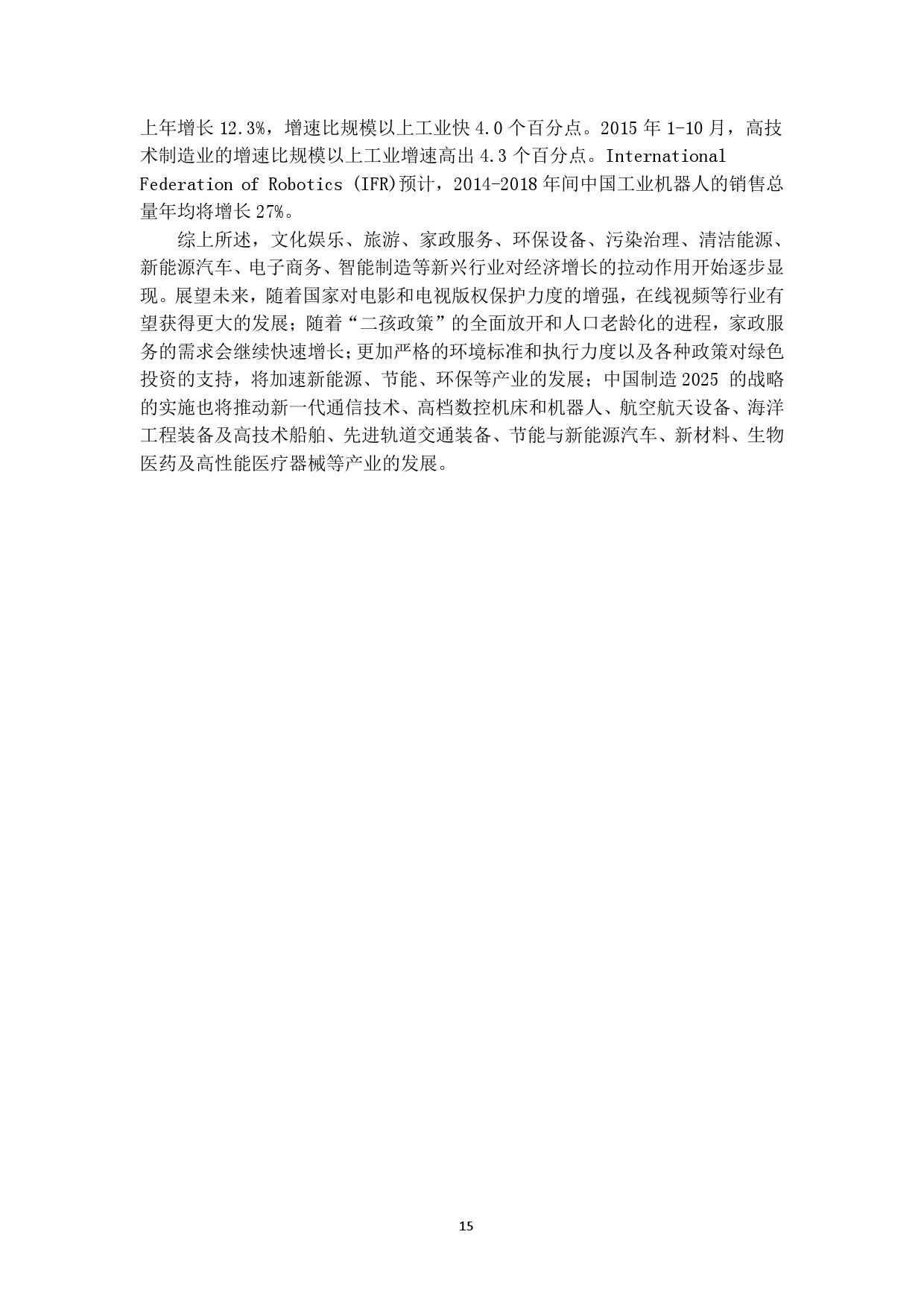 中国人民银行:2016 年中国宏观经济预测_000015
