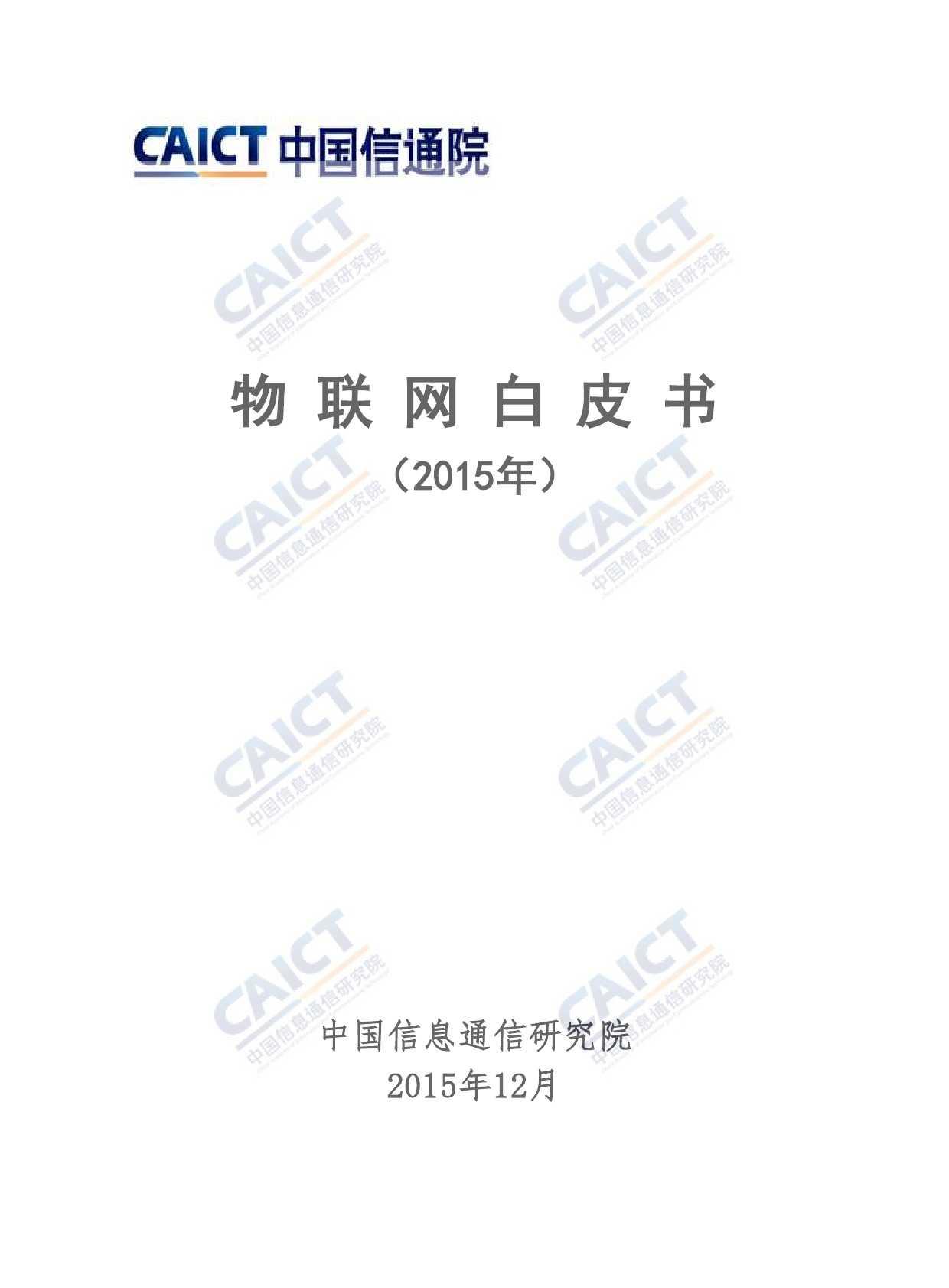中国信息通信研究院:2015年物联网白皮书_000001
