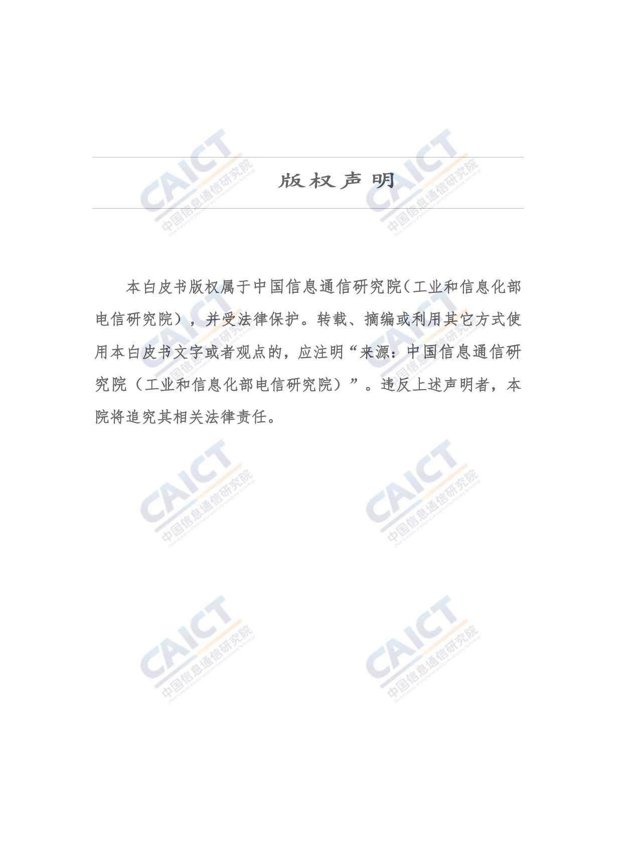 中国信息通信研究院:2015年物联网白皮书_000002
