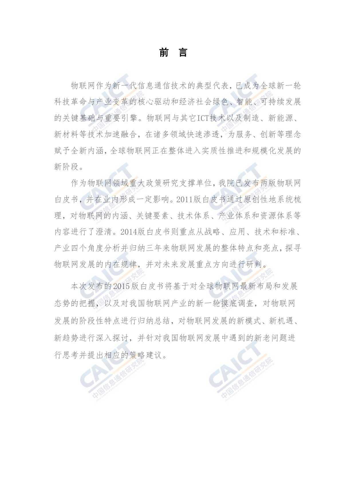 中国信息通信研究院:2015年物联网白皮书_000003