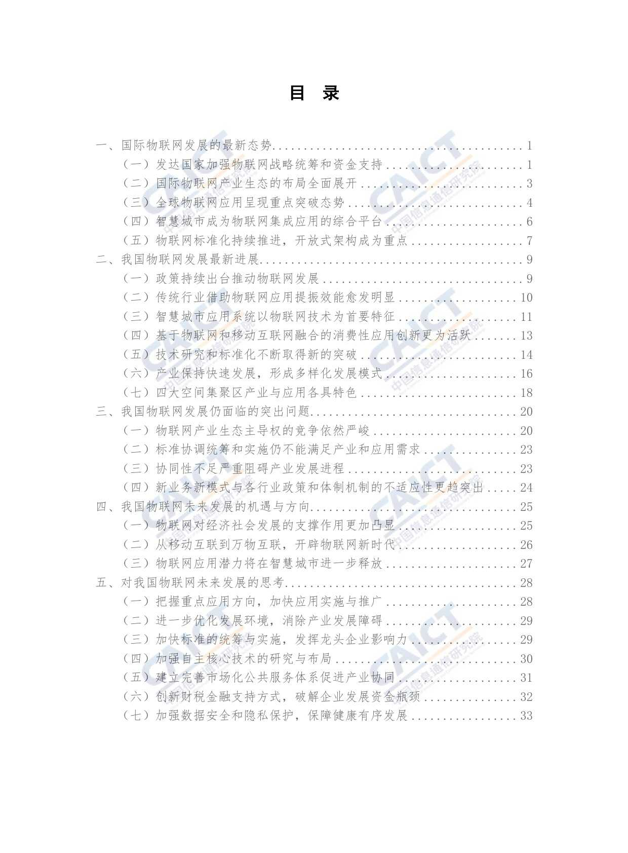 中国信息通信研究院:2015年物联网白皮书_000004