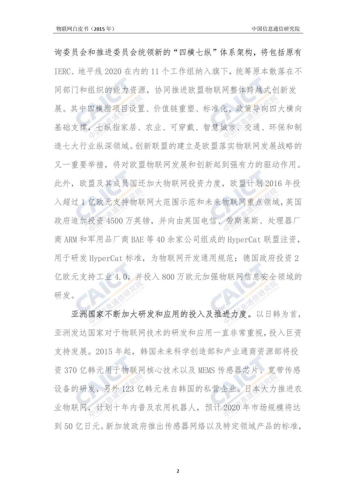 中国信息通信研究院:2015年物联网白皮书_000006