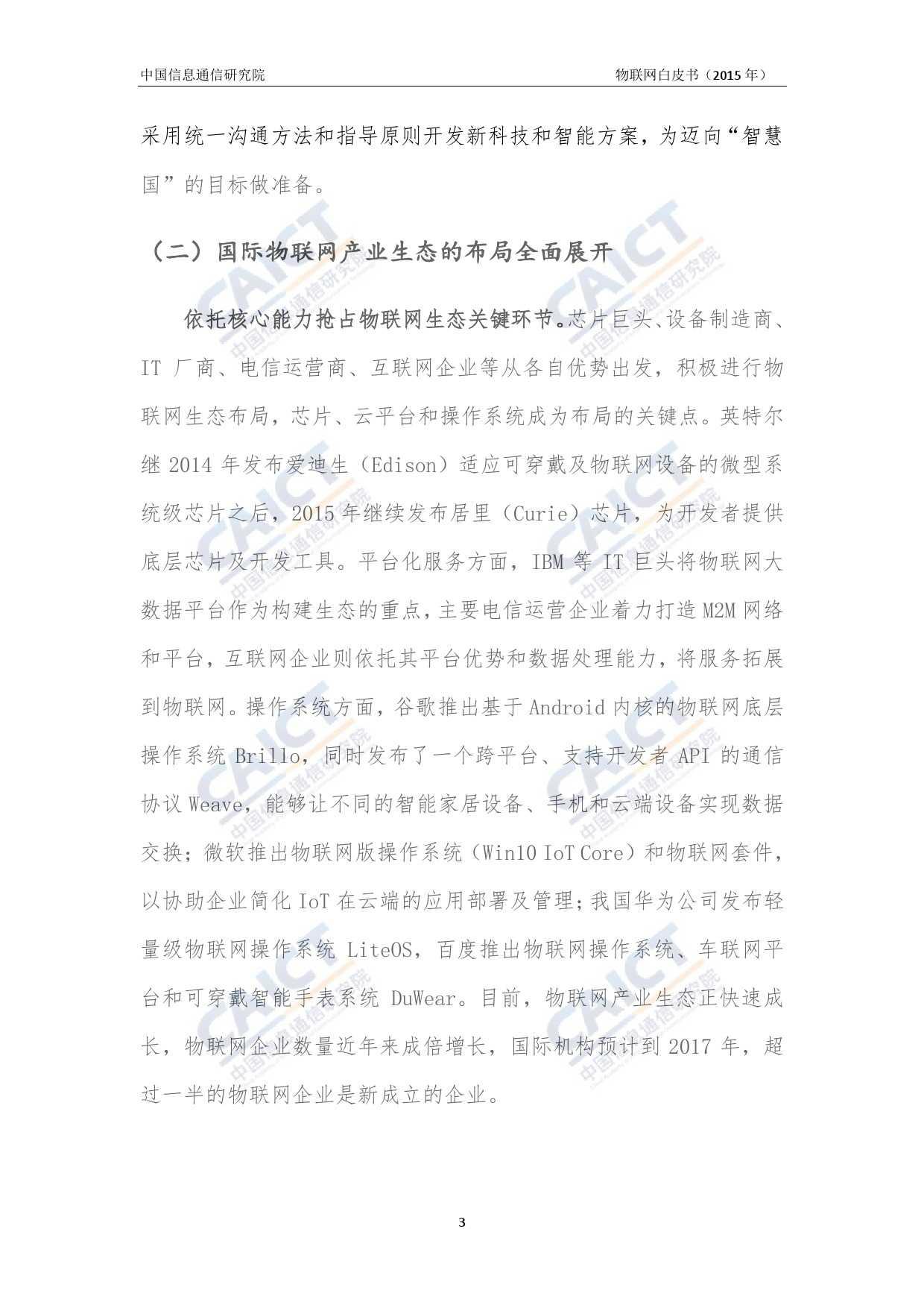 中国信息通信研究院:2015年物联网白皮书_000007
