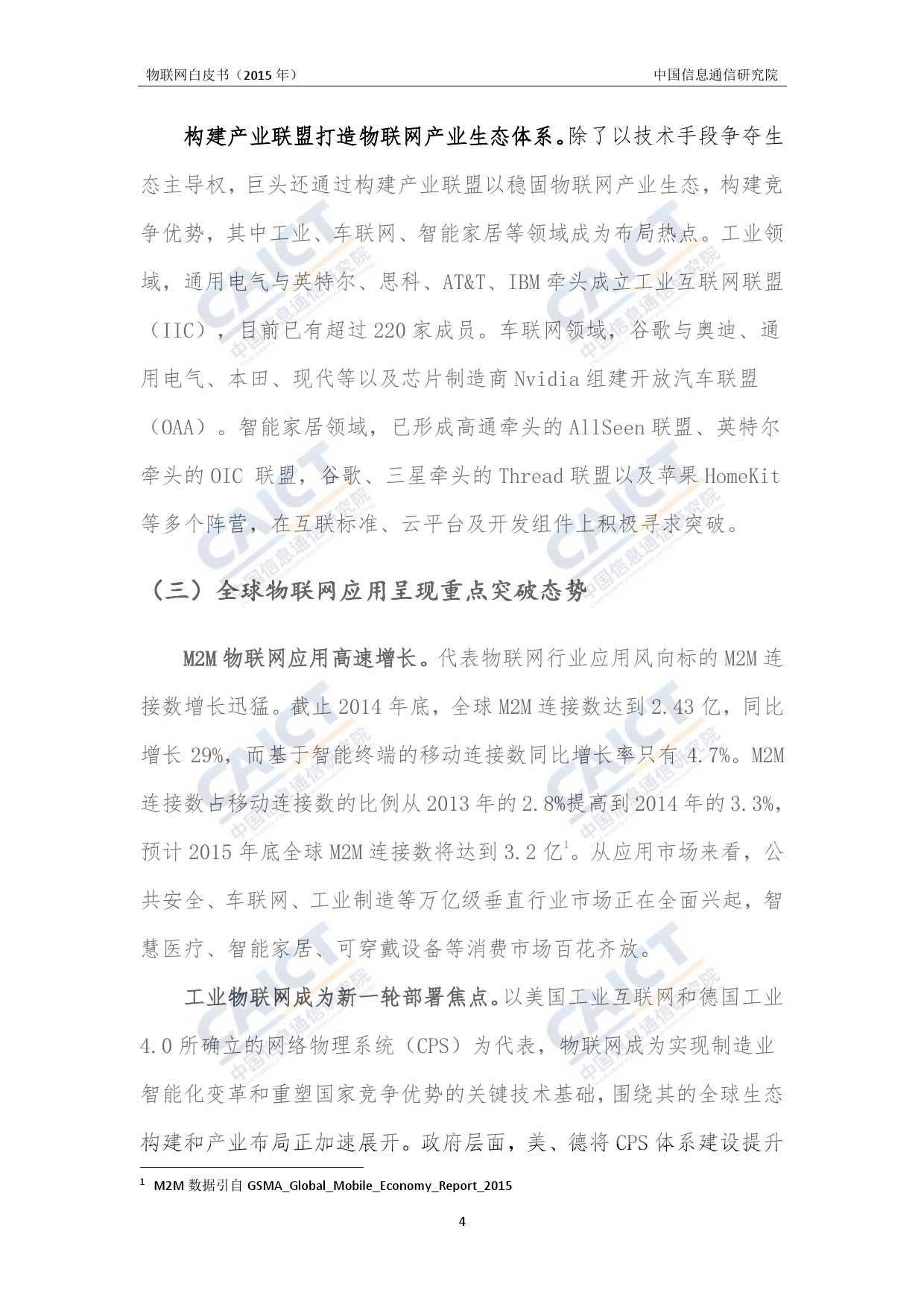 中国信息通信研究院:2015年物联网白皮书_000008