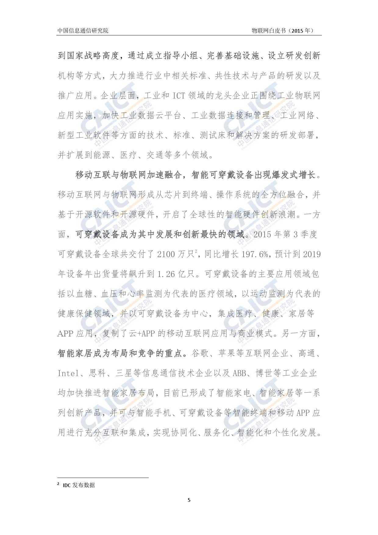 中国信息通信研究院:2015年物联网白皮书_000009