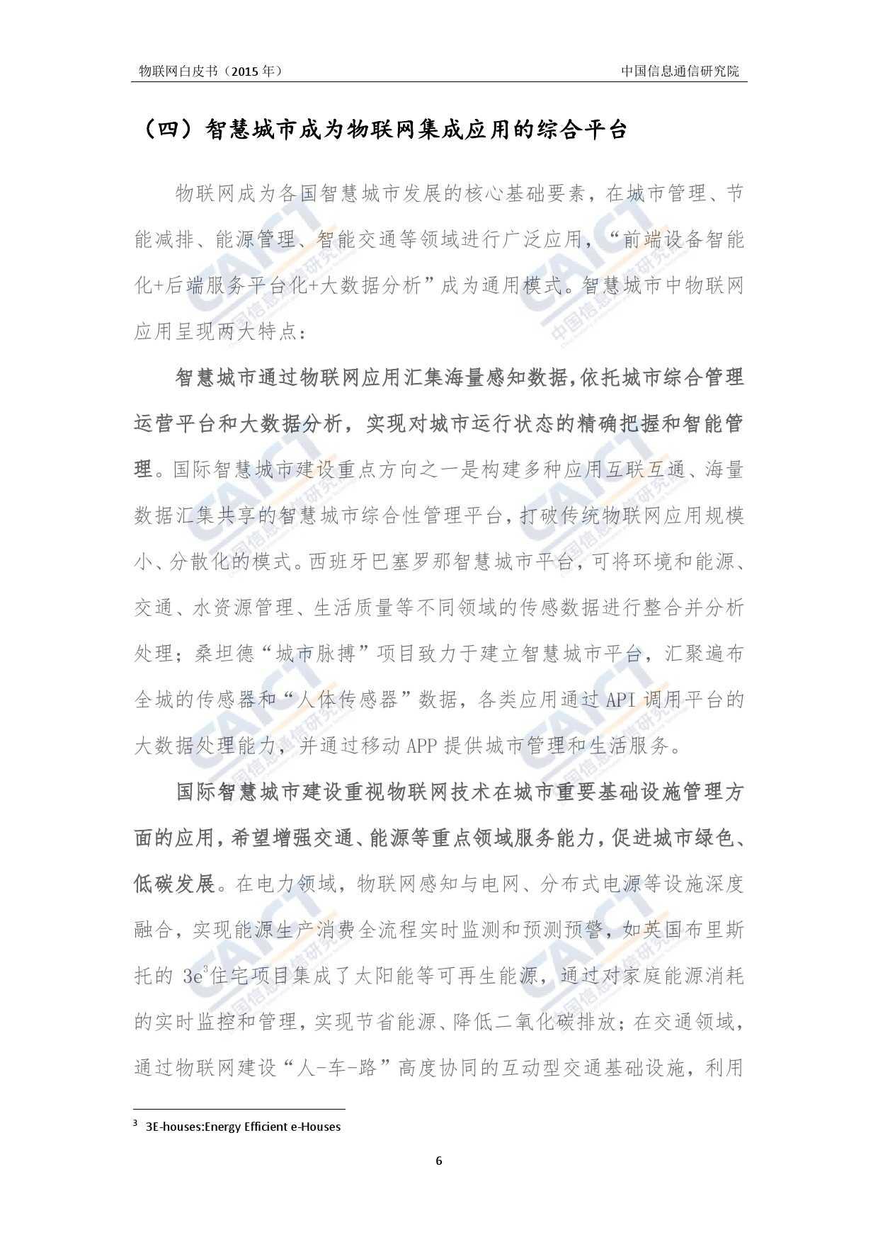 中国信息通信研究院:2015年物联网白皮书_000010