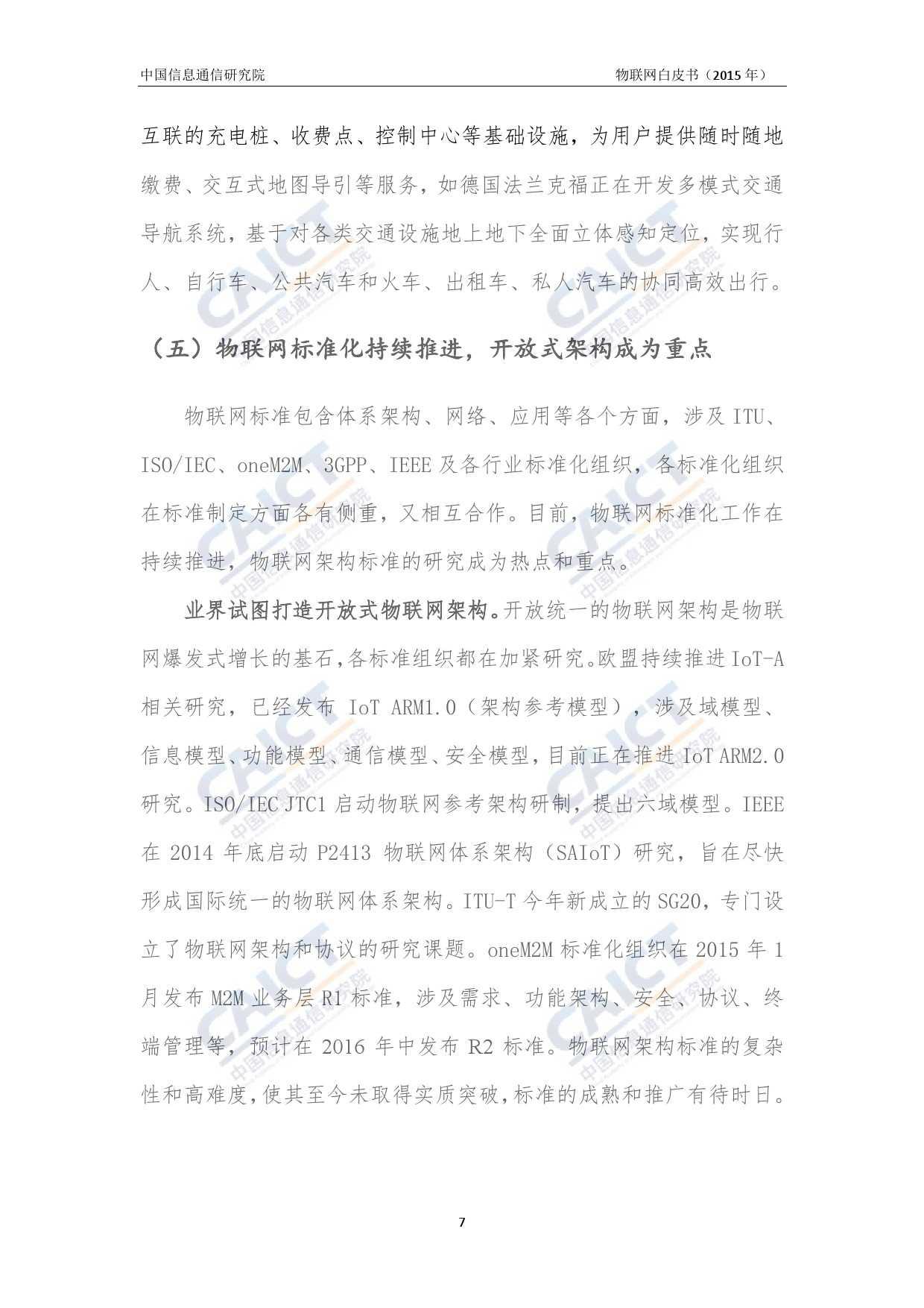 中国信息通信研究院:2015年物联网白皮书_000011