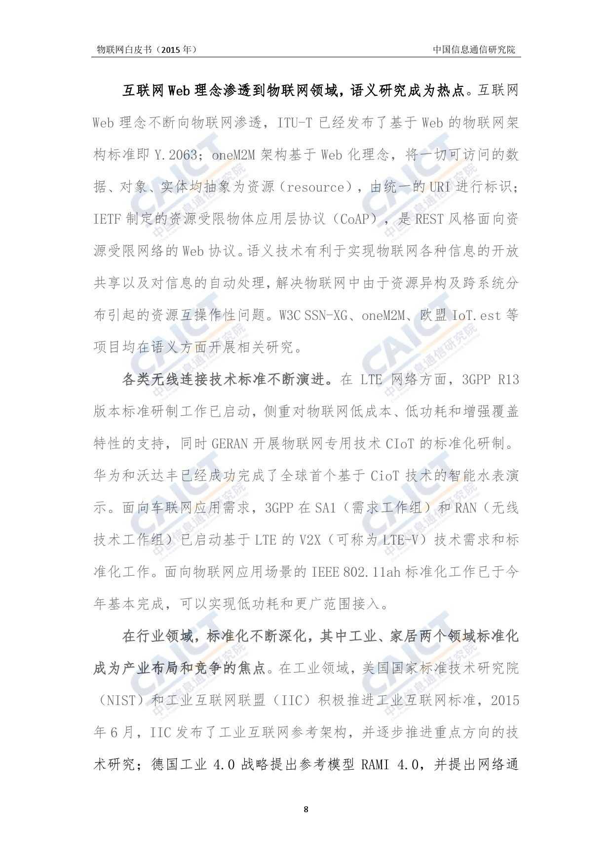 中国信息通信研究院:2015年物联网白皮书_000012