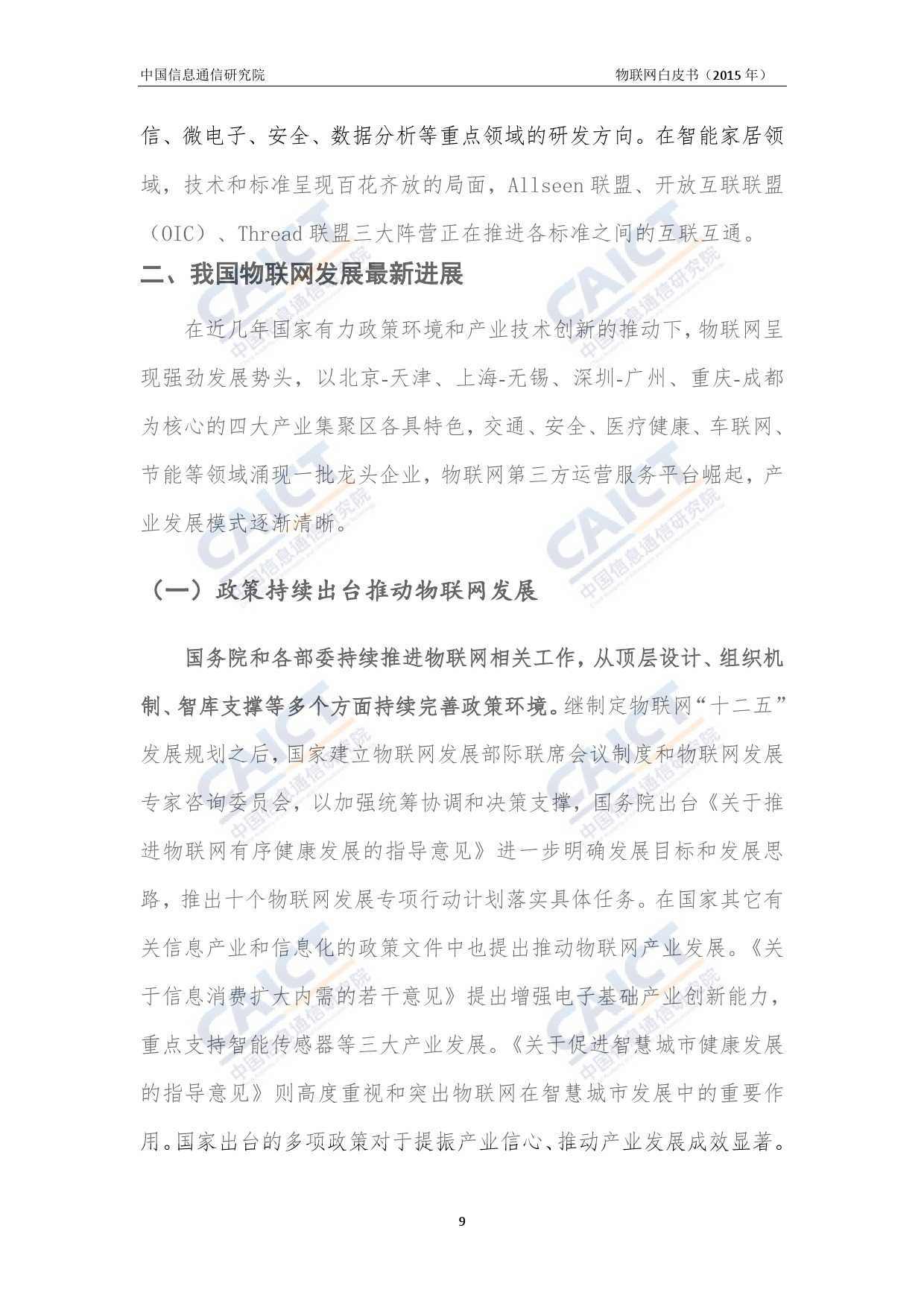 中国信息通信研究院:2015年物联网白皮书_000013