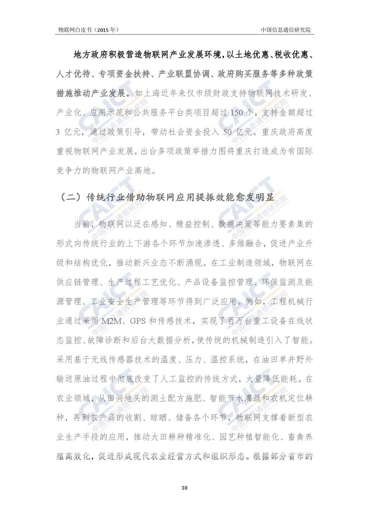 中国信息通信研究院:2015年物联网白皮书_000014