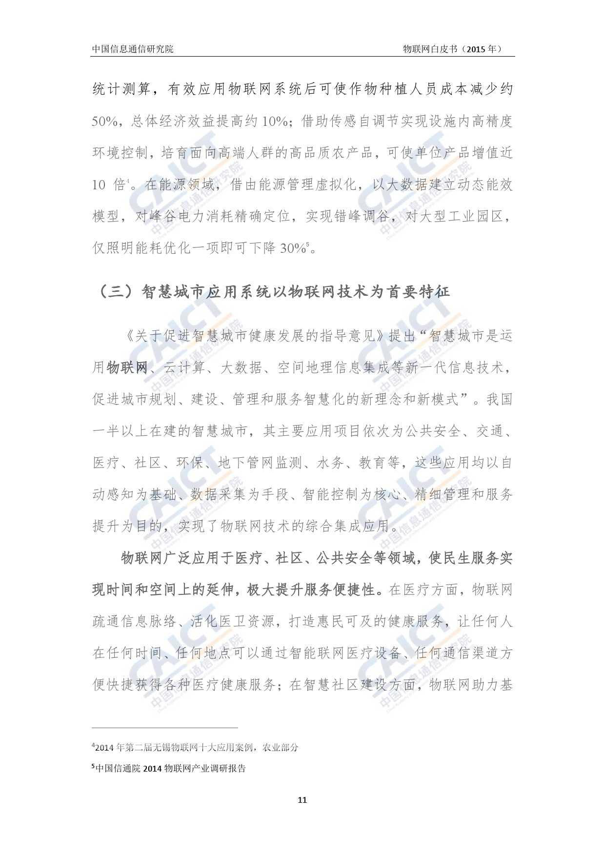 中国信息通信研究院:2015年物联网白皮书_000015