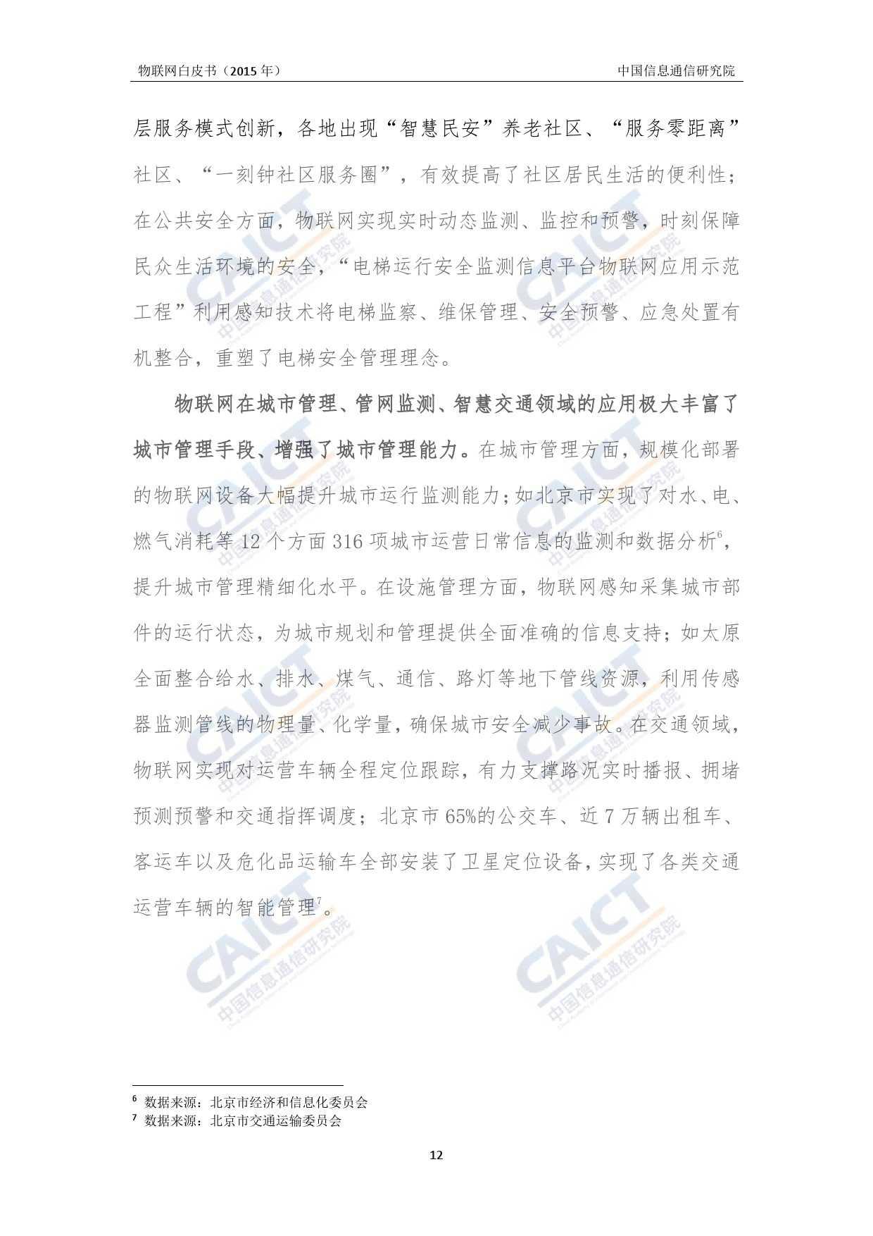 中国信息通信研究院:2015年物联网白皮书_000016