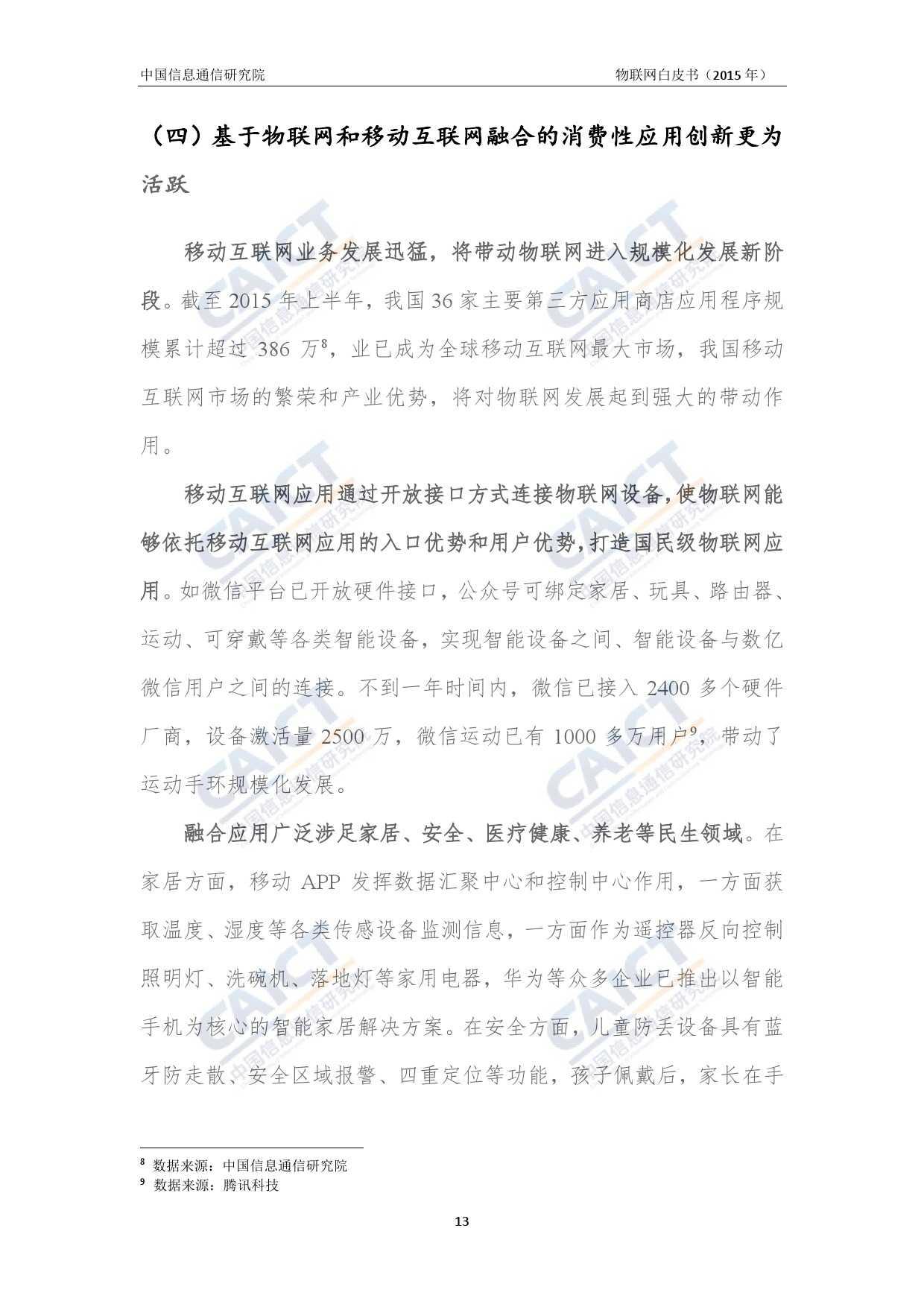 中国信息通信研究院:2015年物联网白皮书_000017