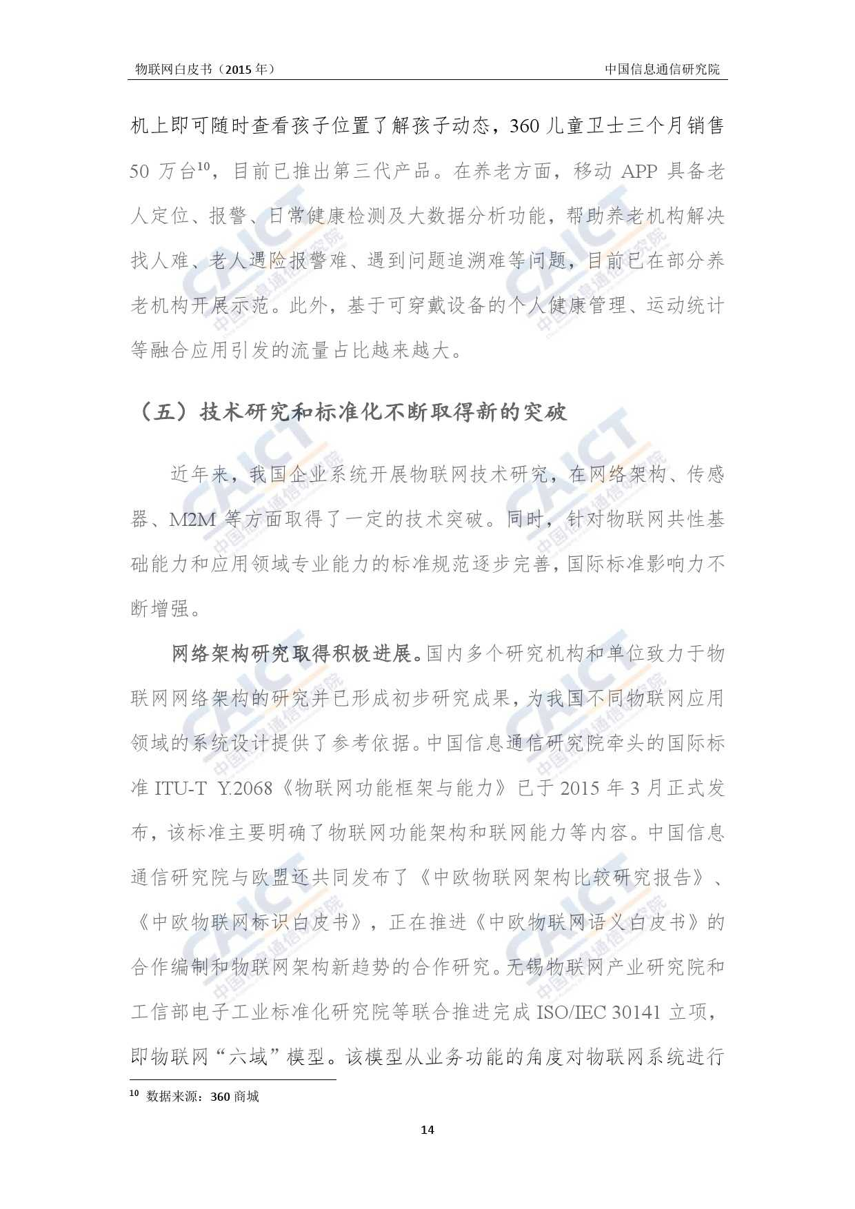 中国信息通信研究院:2015年物联网白皮书_000018