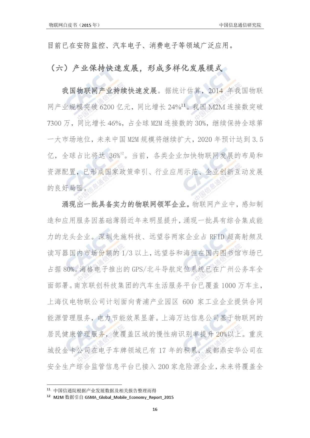 中国信息通信研究院:2015年物联网白皮书_000020